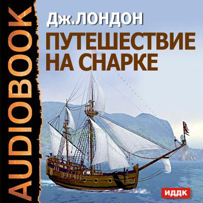 Аудиокнига Путешествие на Снарке