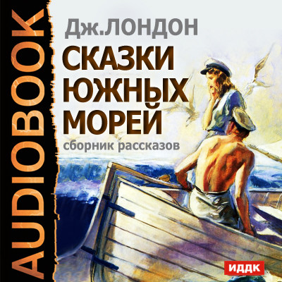 Аудиокнига Сказки южных морей. Сборник рассказов