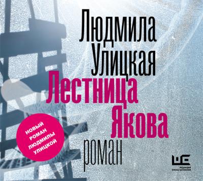 Аудиокнига Лестница Якова