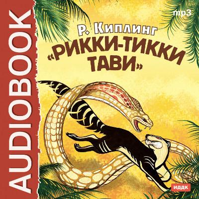 Аудиокнига Рикки-Тикки-Тави