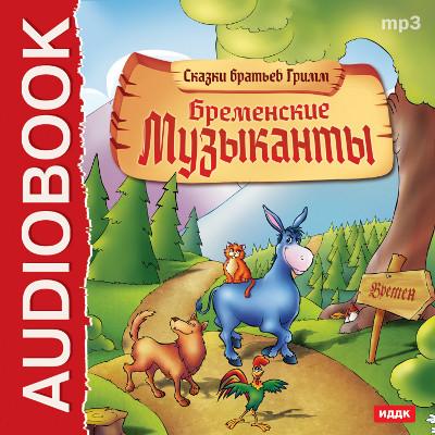 Аудиокнига Бременские уличные музыканты
