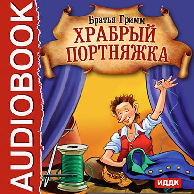 Аудиокнига Храбрый портняжка