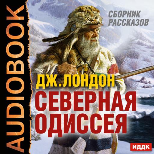 Аудиокнига Северная Одиссея. Сборник рассказов