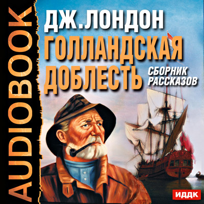 Аудиокнига Голландская доблесть . Сборник рассказов