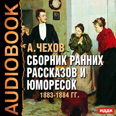 Аудиокнига Сборник ранних рассказов и юморесок 1883-1884 гг.