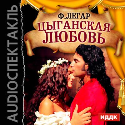 Аудиокнига Цыганская любовь