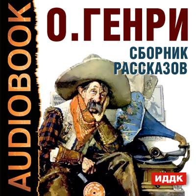 Аудиокнига Сборник рассказов