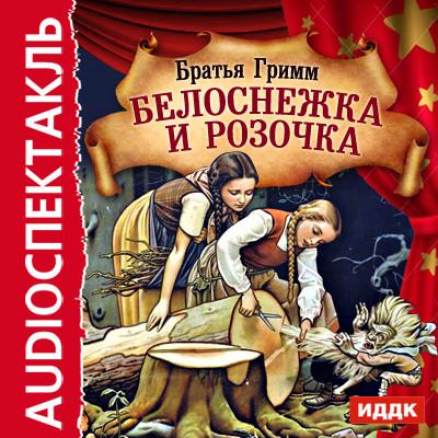 Аудиокнига Белоснежка и Розочка