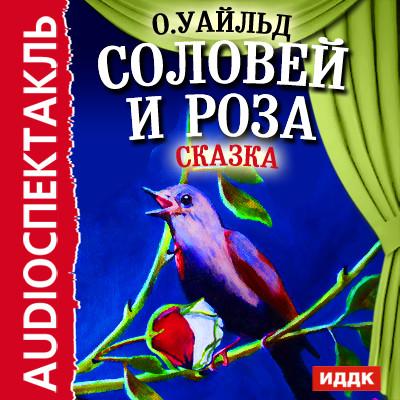 Аудиокнига Сказка - Соловей и роза