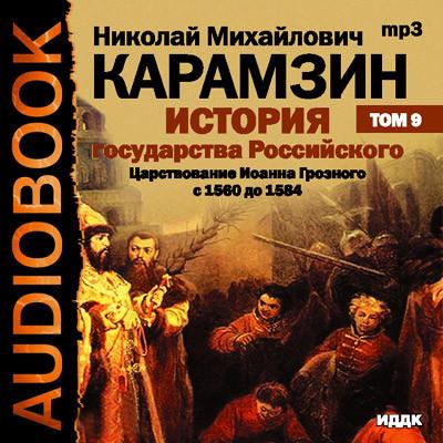 Аудиокнига История государства Российского. Том 09