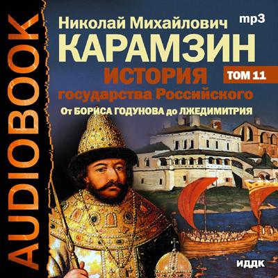 Аудиокнига История государства Российского. Том 11