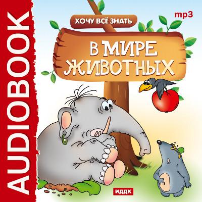 Аудиокнига Хочу Все Знать. В мире животных