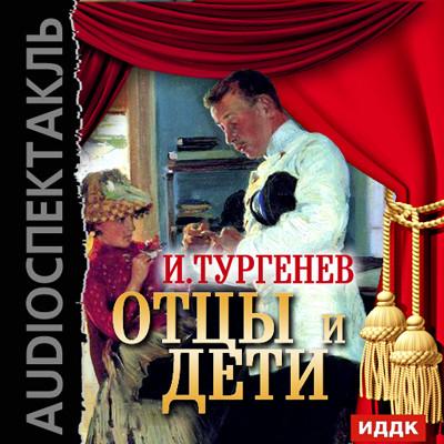 Аудиокнига Отцы и дети