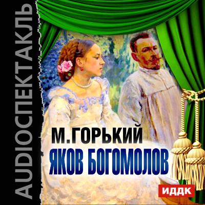 Аудиокнига Яков Богомолов
