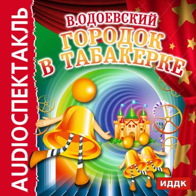 Аудиокнига Городок в табакерке