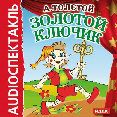 Аудиокнига Золотой ключик