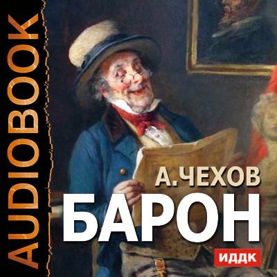 Аудиокнига Барон