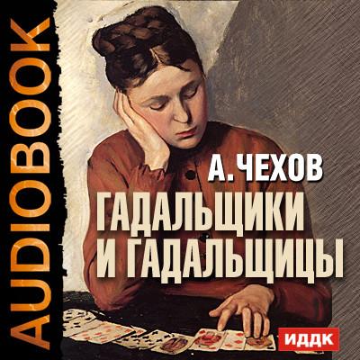 Аудиокнига Гадальщики и гадальщицы