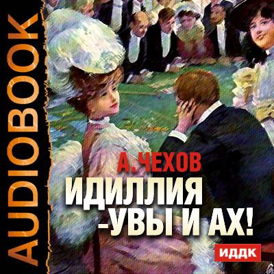 Аудиокнига Идиллия -Увы и Ах!