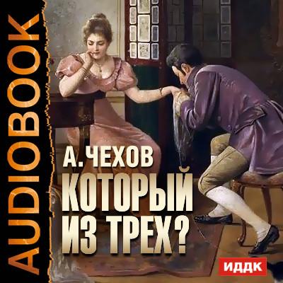 Аудиокнига Который из трех?