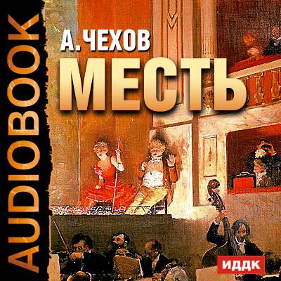 Аудиокнига Месть