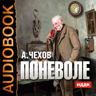 Аудиокнига Мошенники поневоле