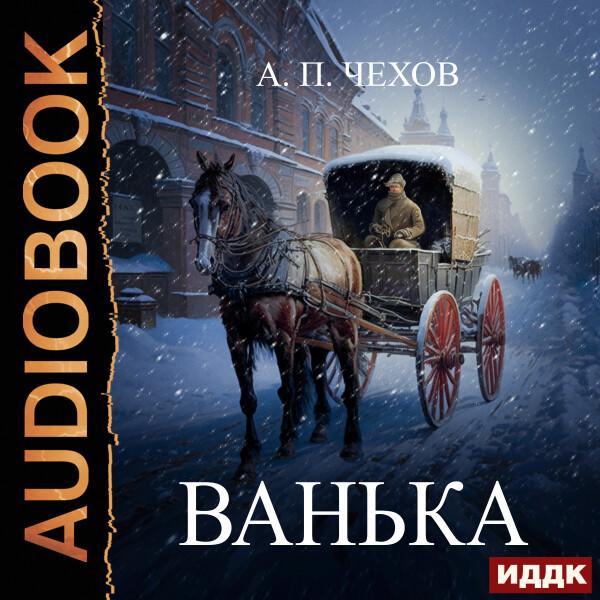 Аудиокнига Ванька