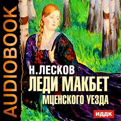 Аудиокнига Леди Макбет Мценского уезда