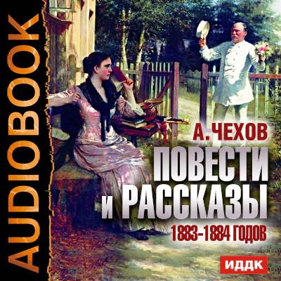 Аудиокнига Повести и рассказы 1883-1884 годов