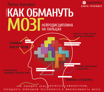 Аудиокнига Как обмануть мозг. Нейродисциплина на пальцах