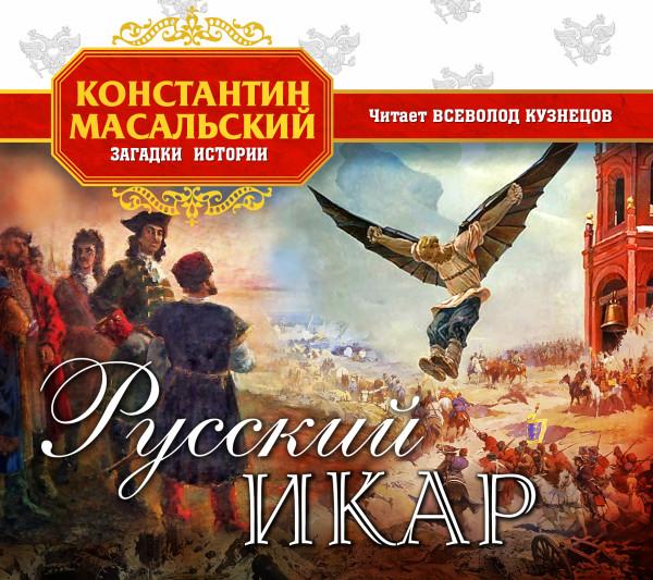 Аудиокнига Русский Икар