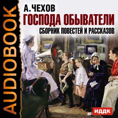 Аудиокнига Господа обыватели. Сборник повестей и рассказов