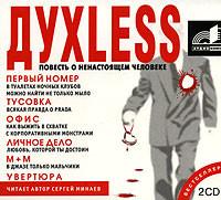 Аудиокнига Dyxless. Повесть о ненастоящем человеке
