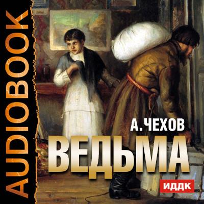 Аудиокнига Ведьма