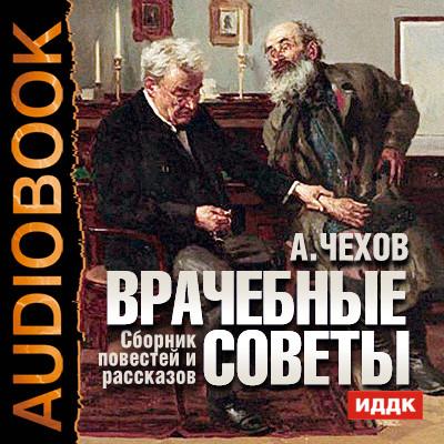 Аудиокнига Врачебные советы. Сборник повестей и рассказов