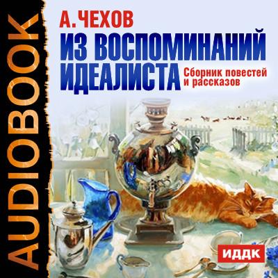 Аудиокнига Из воспоминаний идеалиста.Сборник повестей и рассказов
