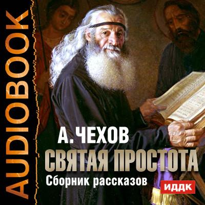 Аудиокнига Святая простота.Сборник рассказов