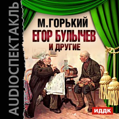 Аудиокнига Егор Булычев и другие