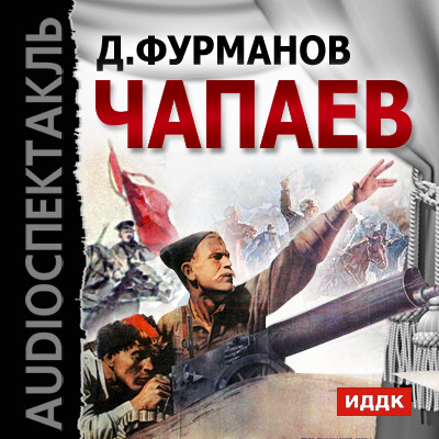 Аудиокнига Чапаев