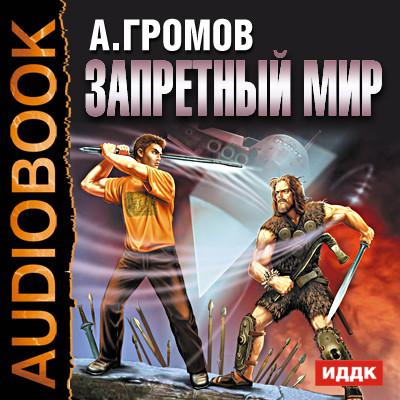 Аудиокнига Запретный мир