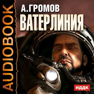 Аудиокнига Ватерлиния