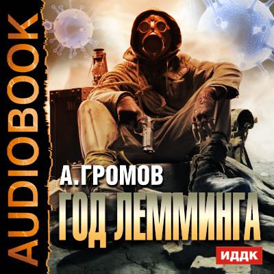 Аудиокнига Год Лемминга