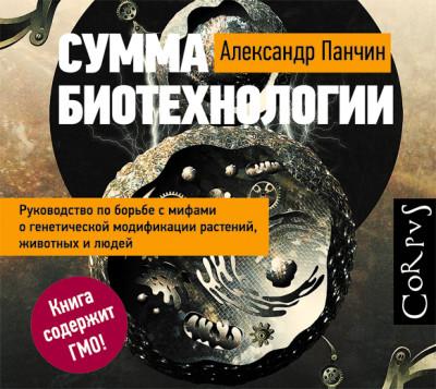 Аудиокнига Сумма биотехнологии. Руководство по борьбе с мифами о генетической модификации растений, животных и людей