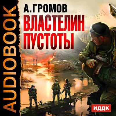 Аудиокнига Властелин пустоты
