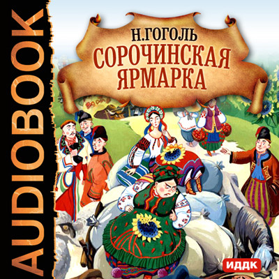 Аудиокнига Сорочинская ярмарка