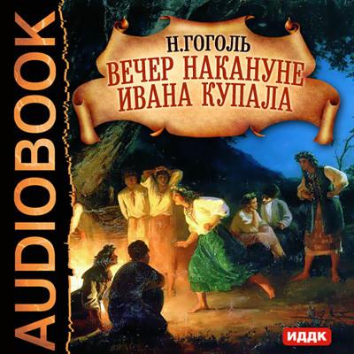 Аудиокнига Вечер накануне Ивана Купала