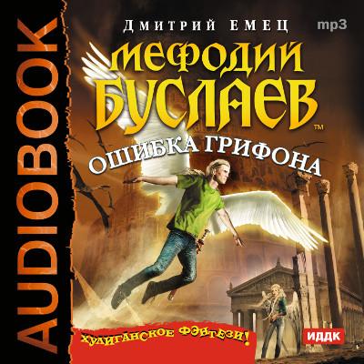 Аудиокнига Мефодий Буслаев - Ошибка грифона