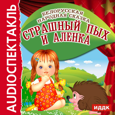 Аудиокнига Страшный Пых и Аленка