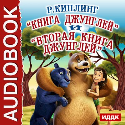Аудиокнига Книга джунглей и Вторая книга джунглей