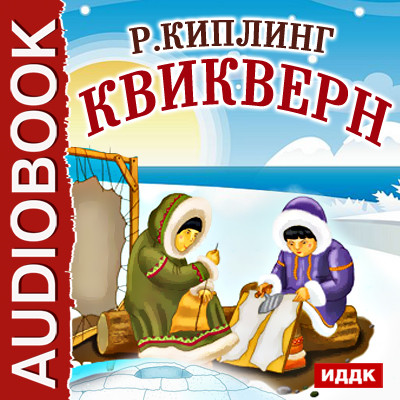 Аудиокнига Квикверн